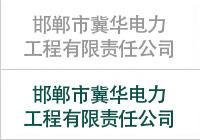 邯郸市冀华电力工程有限责任公司