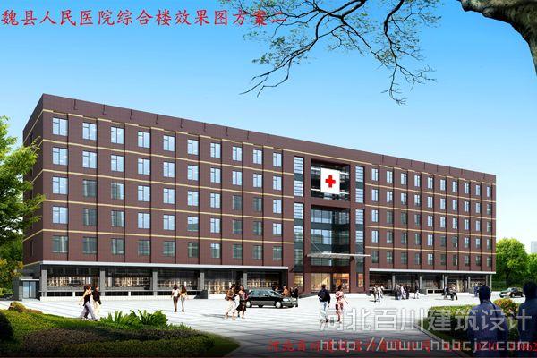 魏县人民医院综合楼
