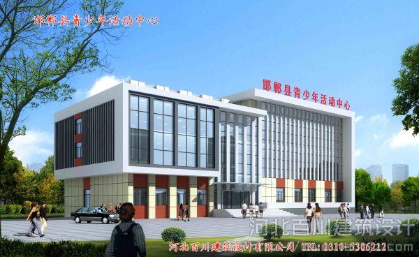 邯郸县青少年活动中心