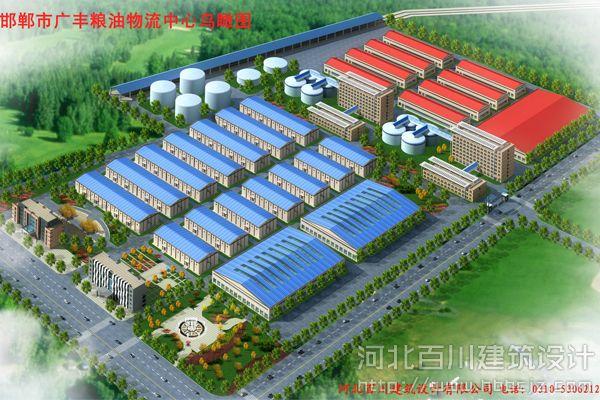 邯郸市康丰粮油物流中心