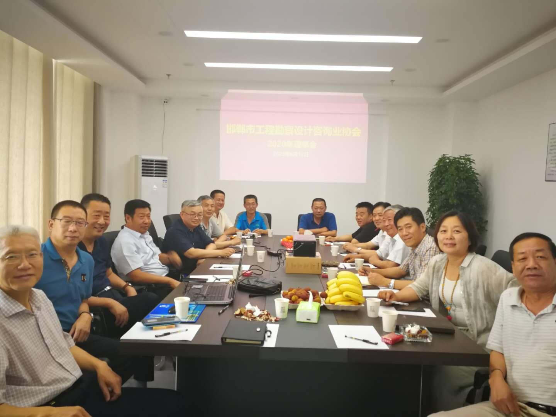 邯郸市工程勘察设计咨询业协会