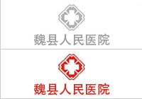 魏县人民医院