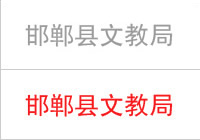 邯郸县文教局