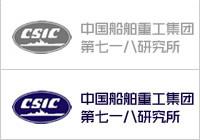 中国船舶重工集团第七一八研究所