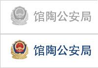 馆陶公安局